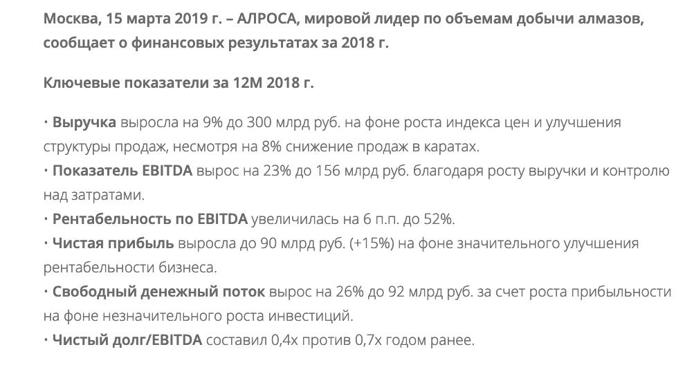 Алроса отчет за 4-й квартал 2018 МСФО
