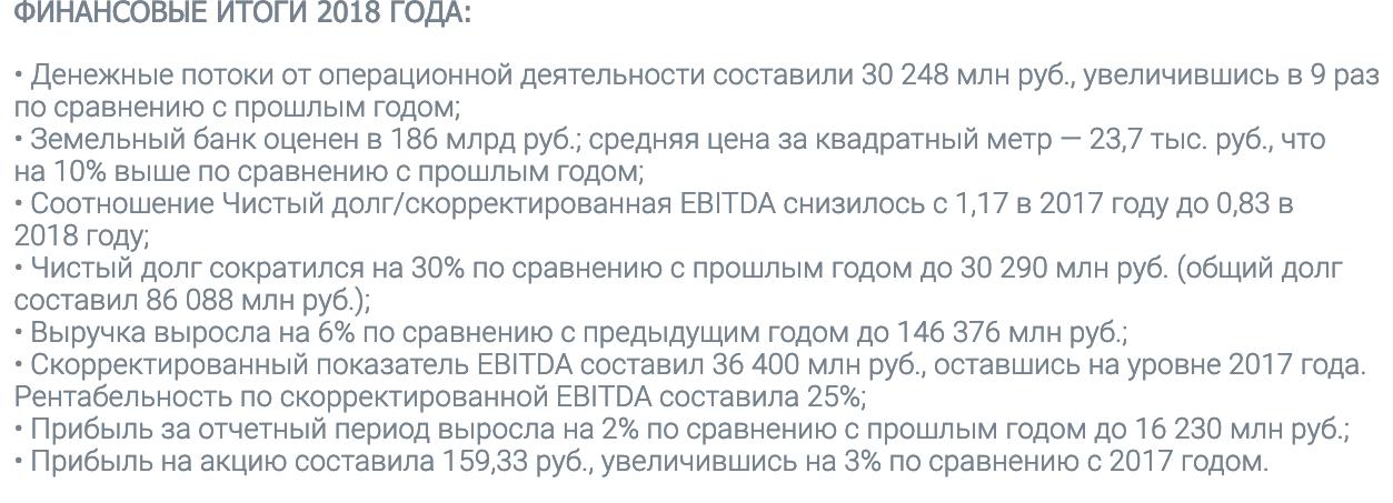 ЛСР отчет за 2018 МСФО