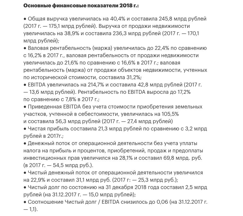 отчет за 2018 год группы ПИК